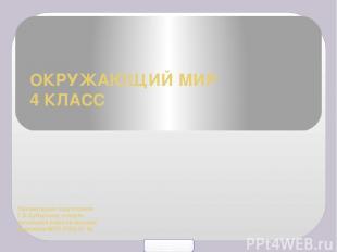 ОКРУЖАЮЩИЙ МИР 4 КЛАСС Презентацию подготовила Г.В.Кубарская, учитель начальных