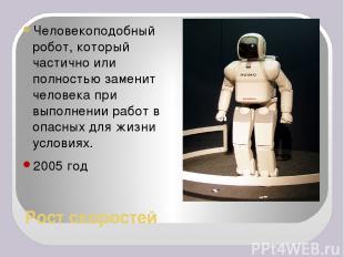 Рост скоростей Человекоподобный робот, который частично или полностью заменит че