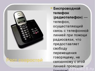 Рост скоростей Беспроводной телефон (радиотелефон)— телефон, осуществляющий свя