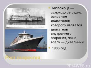 Рост скоростей Теплохо д— самоходное судно, основным двигателем которого являет