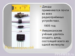 Рост скоростей Диоды применяются почти во всех радиоприёмных устройствах. 1905 г