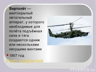 Рост скоростей Вертолёт— винтокрылый летательный аппарат, у которого необходимы
