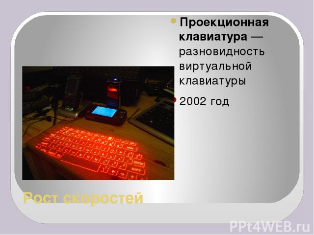 Рост скоростей Проекционная клавиатура — разновидность виртуальной клавиатуры 2002 год