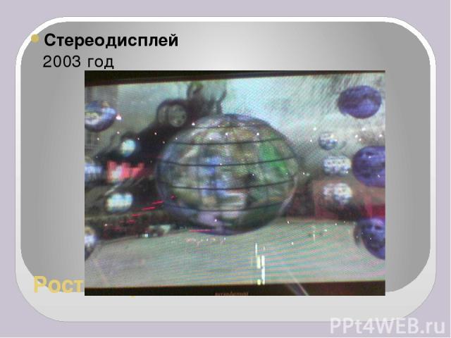 Рост скоростей Стереодисплей 2003 год