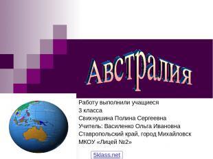 Работу выполнили учащиеся 3 класса Свихнушина Полина Сергеевна Учитель: Василенк
