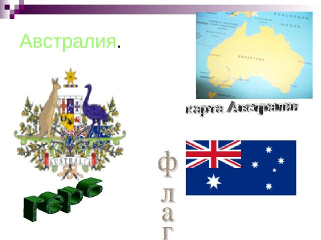 Австралия.