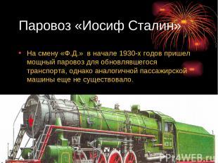 Паровоз «Иосиф Сталин» На смену «Ф.Д.» в начале 1930-х годов пришел мощный паров