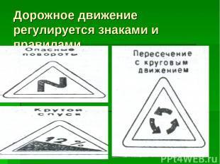 Дорожное движение регулируется знаками и правилами.