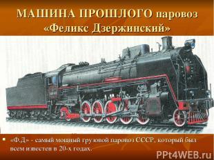 МАШИНА ПРОШЛОГО паровоз «Феликс Дзержинский» «Ф.Д» - самый мощный грузовой паров