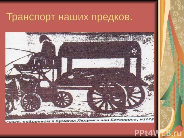 Транспорт наших предков.