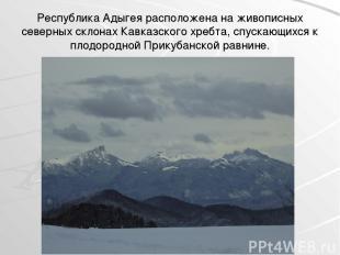 Республика Адыгея расположена на живописных северных склонах Кавказского хребта,