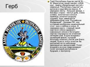 Герб Герб Республики Адыгея (автор Д. М. Меретуков) представляет собой круг, све