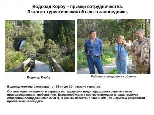 Водопад Корбу – пример сотрудничества. Эколого-туристический объект в заповедник
