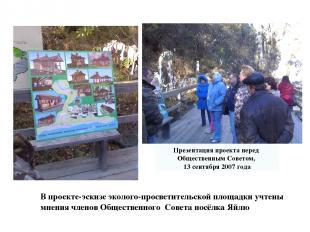 В проекте-эскизе эколого-просветительской площадки учтены мнения членов Обществе