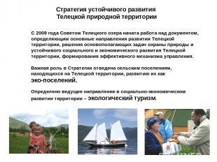 С 2009 года Советом Телецкого озера начата работа над документом, определяющим о