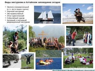 Виды экотуризма в Алтайском заповеднике сегодня Эколого-познавательный (в т.ч. ф