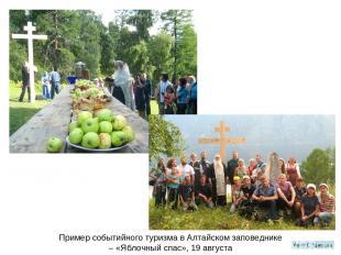 Пример событийного туризма в Алтайском заповеднике – «Яблочный спас», 19 августа