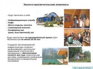 Эколого-просветительские комплексы - будут включать в себя: - Информационную слу