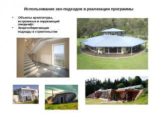Использование эко-подходов в реализации программы Объекты архитектуры, встроенны