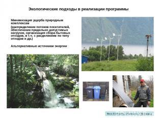 Экологические подходы в реализации программы Минимизация ущерба природным компле