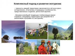 Комплексный подход в развитии экотуризма - Ценность каждой территории заключаетс