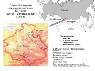 Расположение: Россия Алтае-Саянский экорегион Республика Алтай Объект Всемирного