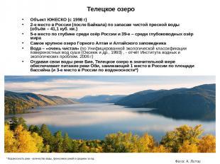 Телецкое озеро Объект ЮНЕСКО (с 1998 г) 2-е место в России (после Байкала) по за