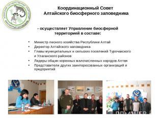 - осуществляет Управление биосферной территорией в составе: Министр лесного хозя