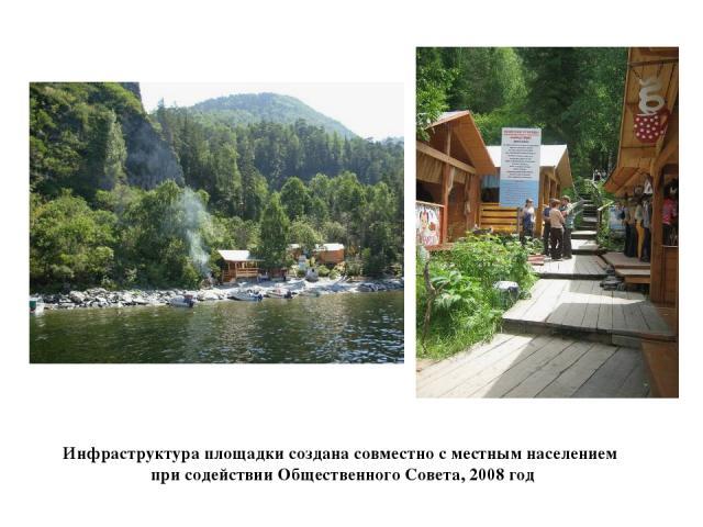 Инфраструктура площадки создана совместно с местным населением при содействии Общественного Совета, 2008 год
