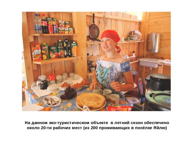 На данном эко-туристическом объекте в летний сезон обеспечено около 20-ти рабочих мест (из 200 проживающих в посёлке Яйлю)