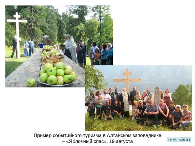 Пример событийного туризма в Алтайском заповеднике – «Яблочный спас», 19 августа Фото: С. Щигрева