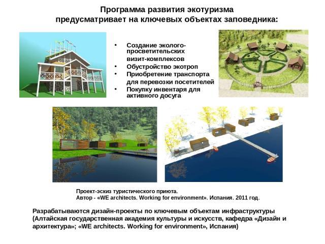Программа развития экотуризма предусматривает на ключевых объектах заповедника: Создание эколого-просветительских визит-комплексов Обустройство экотроп Приобретение транспорта для перевозки посетителей Покупку инвентаря для активного досуга Разрабат…