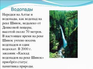 Водопады Нередки на Алтае и водопады, как водопад на реке Шинок, недалеко от Ден
