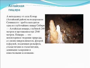 Алтайская пещера А неподалеку от села Комар (Алтайский район) на водоразделе Сем