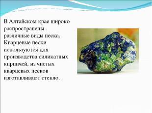 В Алтайском крае широко распространены различные виды песка. Кварцевые пески исп