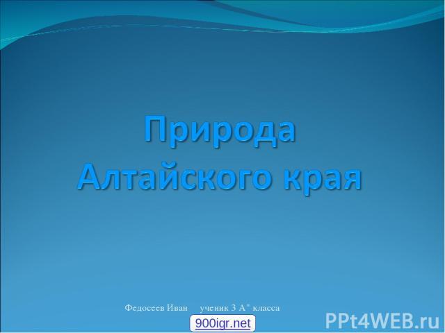 Федосеев Иван ученик 3 А