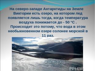На северо-западе Антарктиды на Земле Виктории есть озеро, на котором лед появляе