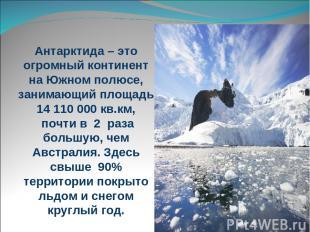 Антарктида – это огромный континент на Южном полюсе, занимающий площадь 14 110 0