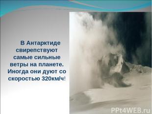 В Антарктиде свирепствуют самые сильные ветры на планете. Иногда они дуют со ско