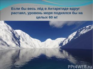 Если бы весь лёд в Антарктиде вдруг растаял, уровень моря поднялся бы на целых 6