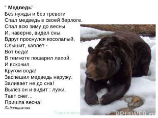 """"""" Медведь"""" Без нужды и без тревоги Спал медведь в своей берлоге. Спал всю зиму д"""