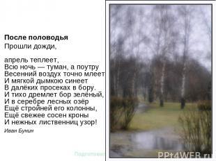 После половодья Прошли дожди, апрель теплеет, Всю ночь — туман, а поутру Весенни