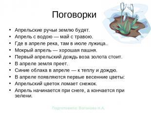 Поговорки Апрельские ручьи землю будят. Апрель с водою — май с травою. Где в апр