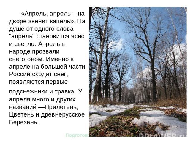 «Апрель, апрель – на дворе звенит капель». На душе от одного слова