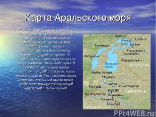 Карта Аральского моря Еще не так давно Аральское море было четвертым по величине