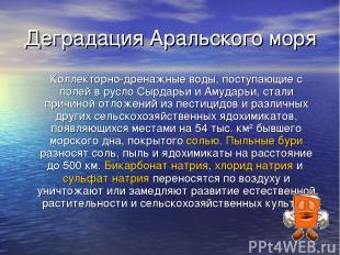 Деградация Аральского моря Коллекторно-дренажные воды, поступающие с полей в рус