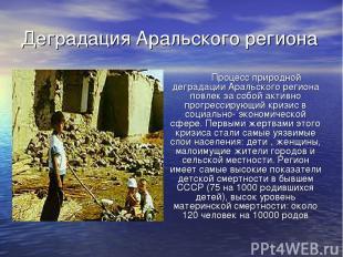 Деградация Аральского региона Процесс природной деградации Аральского региона по