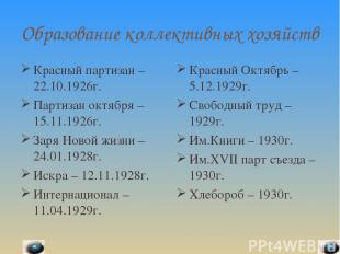 Образование коллективных хозяйств Красный партизан – 22.10.1926г. Партизан октяб