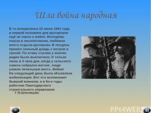 Шла война народная В то воскресенье 22 июня 1941 года в первой половине дня арзг