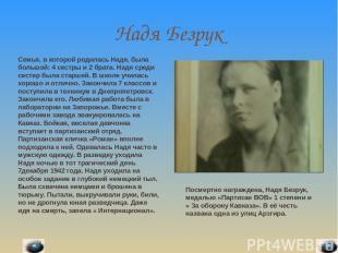 Надя Безрук Семья, в которой родилась Надя, была большой: 4 сестры и 2 брата. На